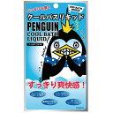 ペンギンクールバスリキッド クール 入浴剤※合わせ買い対象商品-20個でネコポス便送料無料