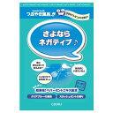 つぶやき風呂 さよならネガティブ入浴剤※合わせ買い対象商品-20個でネコポス便送料無料