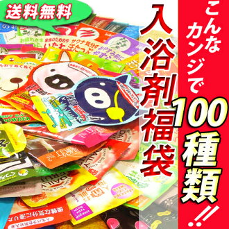 最受歡迎的沐浴鹽袋 100 包 ! 沐浴鹽 / 偏愛 / 禮品 / 生日禮品浴袋