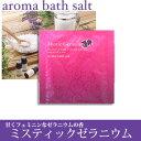 aroma bath salt アロマバスソルトMystic Geranium ミスティックゼラニウム入浴剤※合わせ買い対象商品-20個でネコポス便送料無料