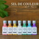 [CEL DE COULEUR] all seven kinds of セルデ クルールバスソルト sets [25 g *7] [bath salts] [bath articles] [birthday present woman] birthday present [petit gift] [easy ギフ _ packing choice] [RCP] to a Mother's Day gift [marathon201305_daily]