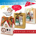 【入浴剤 プチギフト】アナザートリップ バスソルト 誕生日プレゼント 女性 選べる2本 美肌プチギフ