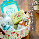 美肌なバスソルトセット【送料無料】誕生日プレゼント 女友達 ...