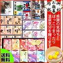 【送料無料】【入浴剤 ギフト】選べる 入浴剤 温泉 プレゼン...