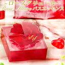 【ローズアリュール バスエッセンス】誕生日プレゼント 女性 入浴剤 バスソルト プチギフト Petite giftラッキーシール対応