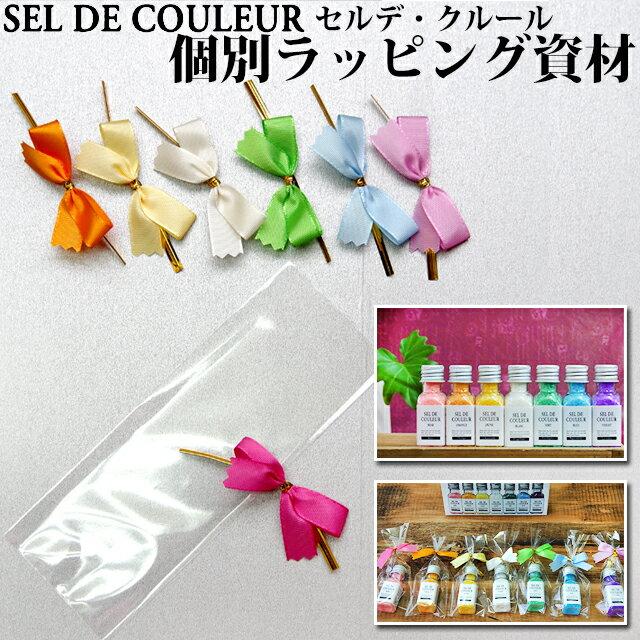 セルデクルール用個別お包み袋セット ラッピング 袋 透明 結婚式 プチギフト 入浴剤に!