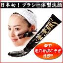ビューナ 筆洗顔 洗顔・角栓角質除去フォーム/クレンジング/スクラブ...