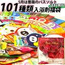 3月限定入浴剤入って101種類!【入浴剤 福袋 100個】 ...