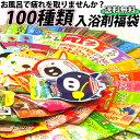 入浴剤 福袋 100個 【送料無料】【ラ