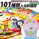 6月限定入浴剤入って101種類!【入浴剤 福袋 100個】 送料無料 福袋 プチ...