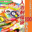 Entering 100 popular bath articles lucky bags! [100 kinds of OK's!] [gift] [free shipping] [bath salts] [petit gift] [easy ギフ _ packing choice] [bath articles lucky bag] [RCP] [marathon201305_ free shipping] [marathon201305_daily]