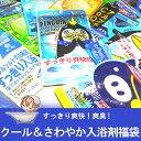 【送料無料】入浴剤 クール&さわやか福袋 14包