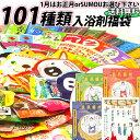 【福袋 2020】お正月限定入浴剤入って101種類!【入浴剤 福袋 100個】 ...