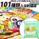 【福袋 2020】2月限定入浴剤入って101種類!【入浴剤 福袋 100個】 送...