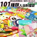 【福袋 2020】4月限定入浴剤入って101種類!【入浴剤 ...