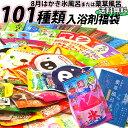 【福袋 2020】8月限定入浴剤入って101種類!【入浴剤 ...