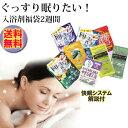 【送料無料】ぐっすり眠りたいという人の為の入浴剤福袋!14日分