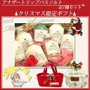 アナザートリップ バスソルト全7種セットクリスマス限定ギフト包装済クリスマスプレゼント 女性