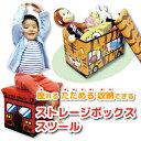 【おもちゃ箱 座れる】座れる おもちゃ箱 収納ボックス スツール 収納スツール ボックス 子供用 子供 ストレージボックス ストレージボックススツール ユーカンパニー