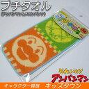 アンパンマン プチタオル(約10×20cm)(アンパンマン×メロンパンナちゃん)