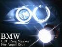 【あす楽対応】BMW E39/E60/E61/E63/E64/E65/E66/E53/E83/E87 レーシングダッシュ製 LEDリングマーカー 5W ホワイト /車用品/バイク用品/カー用品/外装パーツ/ヘッドライト/LED/