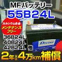 DIVINE【55B24L 】MFカルシウムバッテリー ◆トヨタ:ノア ヴォクシー ◆36B24L 40B24L 42B24L 46B24L 48B24L 50B24L他互換