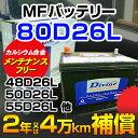 DIVINE【80D26L 】MFカルシウムバッテリー ◆マツダ:MPV [H14-H15] ◆50D26L 55D26L 60D26L 65D26L 70D26L 75D26L他互換