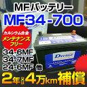 DIVINE【34-700 】MFカルシウムバッテリー ◆クライスラー ニューヨーカー◆34-60 ...