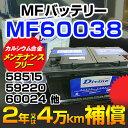 DIVINE【MF60038 】MFカルシウムバッテリー ◆ベンツ[W220 ]S320 S430 S500 S600◆60038 58815 20-100他互換