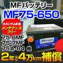 DIVINE【75-650 】MFカルシウムバッテリー ◆アメ車 SMF75-660 75-7MF 75-6MF 75-550 75-630 75-650他互換