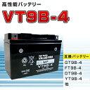 【新品】高性能バッテリー[ヤマハ:〜750]◆T-MAX500[SJ02,SJ04] XT660R・XT660X[04-]◆GT9B-4他互換