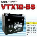 【新品】高性能バッテリー[カワサキ:〜400]◆ゼファー400['93/03〜 ZR400C]※要現車確認◆YTX12-BS他互換