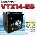 【新品】高性能バッテリー[ホンダ:〜400]◆シャドウ400[NC34]◆YTX14-BS他互換
