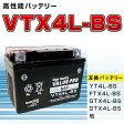 【新品】高性能バッテリーNSR250R(MC16 MC18 MC21 MC28)★YT4L-BS 他◆YT4L-BS,YTX4L-BS他互換