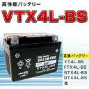 【新品】高性能バッテリー[ヤマハ:50]◆ニュースメイト50[3AC1,4AT1,4AV1,]◆YT4L-BS,YTX4L-BS他互換