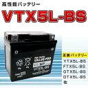 【新品】高性能バッテリー[ホンダ:〜250]◆XR250・XR250BAJA・XR250モタード[MD30]◆YTX5L-BS他互換