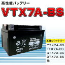 【新品、液入り充電済み】VTX7A-BS◆[スズキ:〜250]◆スカイウェイブ250[CJ41]・ベクスター150・アヴェニス150