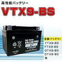 【新品】高性能バッテリー[ホンダ:〜125]◆スペイシー125[JF03,JF04]◆YTX9-BS他互換