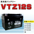 【新品】高性能バッテリー[ホンダ:250]◆フェイズ[MF11]◆YTZ12S,YTZ14S他互換