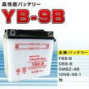 【新品】高性能バッテリー[ホンダ:〜125]◆ベンリー125[CD125 CD125T]◆FB9-B他互換