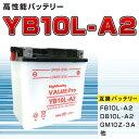 【新品】高性能バッテリーGS400 GSX400E GSX400FW ★YB10L-A2 他◆FB10L-A2他互換