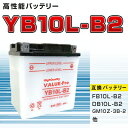 【新品】高性能バッテリー[スズキ:〜400]◆GS400E[91- GK54A] GSX-F[GK74A]◆FB10L-B2他互換