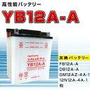 【新品】高性能バッテリーVF400F ホーク2 ホーク3 CB500 ★YB12A-A 他◆FB12A-A他互換