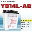【新品】高性能バッテリー[ホンダ:〜750]◆CB750Four[CB750F] CB750K[RC01]◆FB14L-A2他互換