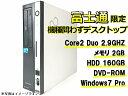 中古パソコン 【Windows7】[F96D] 富士通限定 機種問わずデスクトップ (Core2Duo 2.9GHz 2GB 160GB DVD-ROM Windows7 Pro)【中古デスク..