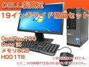 [D28D9] DELL OptiPlex 790 19インチワイド液晶セット (Core i5 2400 3.1GHz 8GB 1TB DVD-ROM Windows7 Pro 64bit)