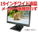 液晶ディスプレイ [LCD19W-SEC] 19インチワイド液晶ディスプレイ/解像度 1440×900 【LCD】【アウトレット】【激安】【液晶モニタ】