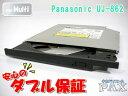 内蔵光学ドライブ 【中古】[P-21]【Panasonic】DVDスーパーマルチ UJ-862 9.5mm 内蔵スリムドライブ ATAPI(IDE) 【ノートパソコン用】【DVD Multi】【バルク品】【PCパーツ】【交換】