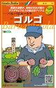 イタリア野菜種子 トキタ種苗 バルバビエートラ ゴルゴ 小袋(80粒)