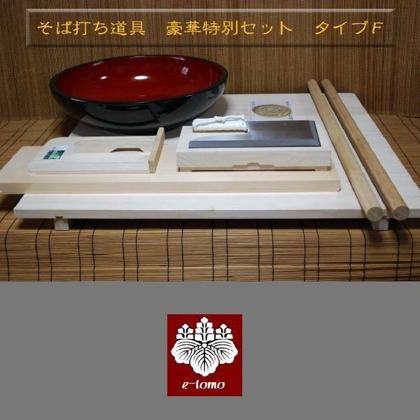 そば打ち道具 豪華特別セット タイプF【smtb...の商品画像